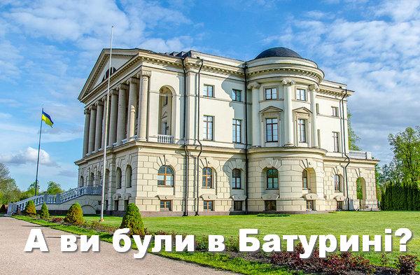 Батурин, благодійний концерт