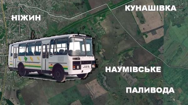 Пассервіс, маршрут №13, тарифи, Кунашівка, Паливода, Наумівське
