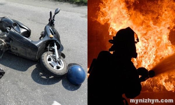 ДТП, пожежа, небезпечні події